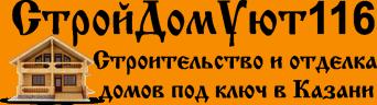 СтройДомУют116